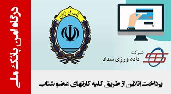 درگاه امن بانک ملی ایران